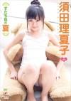 須田理夏子 「すだち色の夏」 サンプル動画