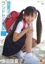 須田理夏子 「理夏子のランドセル日記 ~Vol.6~」 サンプル動画