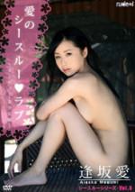 逢坂愛 「愛のシースルー◆ラブ ~ヌーディー・美少女編~」 サンプル動画