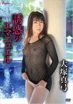 大塚真弓 「誘惑のエマニュエル」 サンプル動画