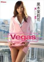 黒木茉莉花 「Vegas」 サンプル動画