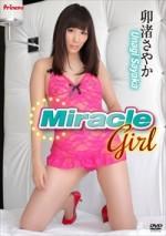 卯渚さやか 「Miracle Girl」 サンプル動画