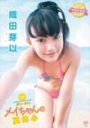 織田芽以 「中学生日記 メイちゃんの夏休み」 サンプル動画