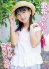 愛希かりん 「かりんきらりん☆彡」 サンプル動画