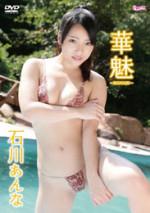 石川あんな 「華魅-HANABI-」 サンプル動画