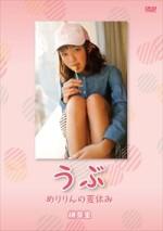 榊芽里 「うぶ めりりんの夏休み」 サンプル動画