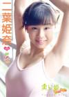 二葉姫奈 「実り姫BonBon」 サンプル動画