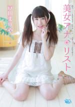 戸田まりや 「美女アナ✽リスト」 サンプル動画