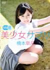 橋本皐月 「美少女サプリ・15歳」 サンプル動画