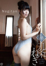九条ねぎ 「Negitan」 サンプル動画