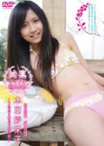 本田紗栄子 「美少女は純真JC 15歳」 サンプル動画