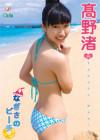 髙野渚 「なぎさのビーチ」 サンプル動画