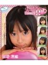 西野花恋 「いもうと目線 花恋とふたりっきり 目線そらすな、ボクの妹… 西野花恋」 サンプル動画