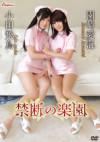 小田飛鳥 園崎愛海 「禁断の楽園」 サンプル動画