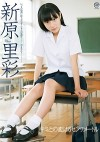 新原里彩 「キミとの恋は5センチメートル」 サンプル動画