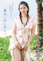 大竹愛子 「愛子のあしあと。」 サンプル動画