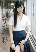 守永七彩 「君との恋は5センチメートル」 サンプル動画