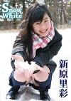 新原里彩 「Snow White」 サンプル動画