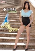 小田飛鳥 「fly to you」 サンプル動画