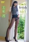 美東澪 「mode:fetish」 サンプル動画