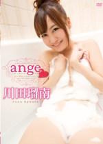 川田瑠南 「ange」 サンプル動画