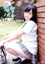 横山穂南未 「恋空ノベル」 サンプル動画