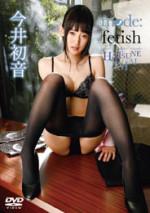 今井初音 「mode:fetish」 サンプル動画