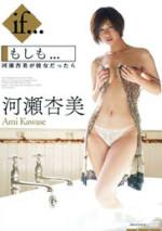 河瀬杏美 「もしも…」 サンプル動画