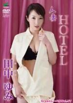 田中ゆみ 「ホテル」 サンプル動画