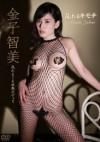金子智美 「乱れるキモチ」 サンプル動画