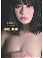 小松美咲 「ココカラハジマル」 サンプル動画