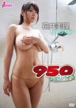 花井美理 「950ミリパイ」 サンプル動画