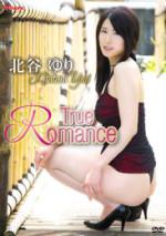 北谷ゆり 「True Romance」 サンプル動画
