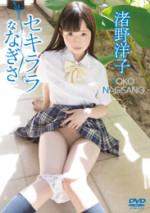渚野洋子 「セキララななぎさ」 サンプル動画