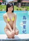 島田夏妃 「夏恋」 サンプル動画