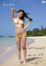 藤木美咲 「Secret Lover 3 好いとーよ」 サンプル動画