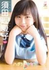 須田理夏子 「ハダシノキセツ」 サンプル動画