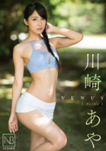 川崎あや 「Venus」 サンプル動画