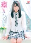 渡辺ちか 「恋するプラネット」 サンプル動画