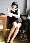 大本涼香 「社内恋愛」 サンプル動画