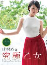 辻村める 「究極乙女」 サンプル動画