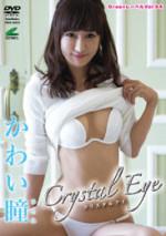 かわい瞳 「クリスタルアイ」 サンプル動画