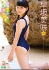 早坂美咲 「はなやぎのさき」 サンプル動画
