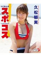 久松郁実 「いくみんのスポコス I LOVE SPORTS!」 サンプル動画