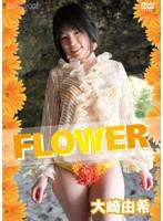 大崎由希 「FLOWER」 サンプル動画