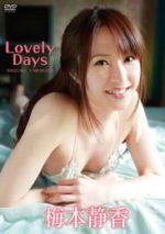 梅本静香 「Lovely Days」 サンプル動画
