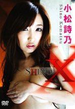小松詩乃 「SHINO-X」 サンプル動画