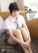 シャネル 「58分の恋」 サンプル動画