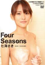 七海さき 「Four Seasons」 サンプル動画