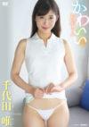 千代田唯 「かわいいお姉さん」 サンプル動画
